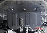 Увеличенная Защита картера JAC S5, фото 3
