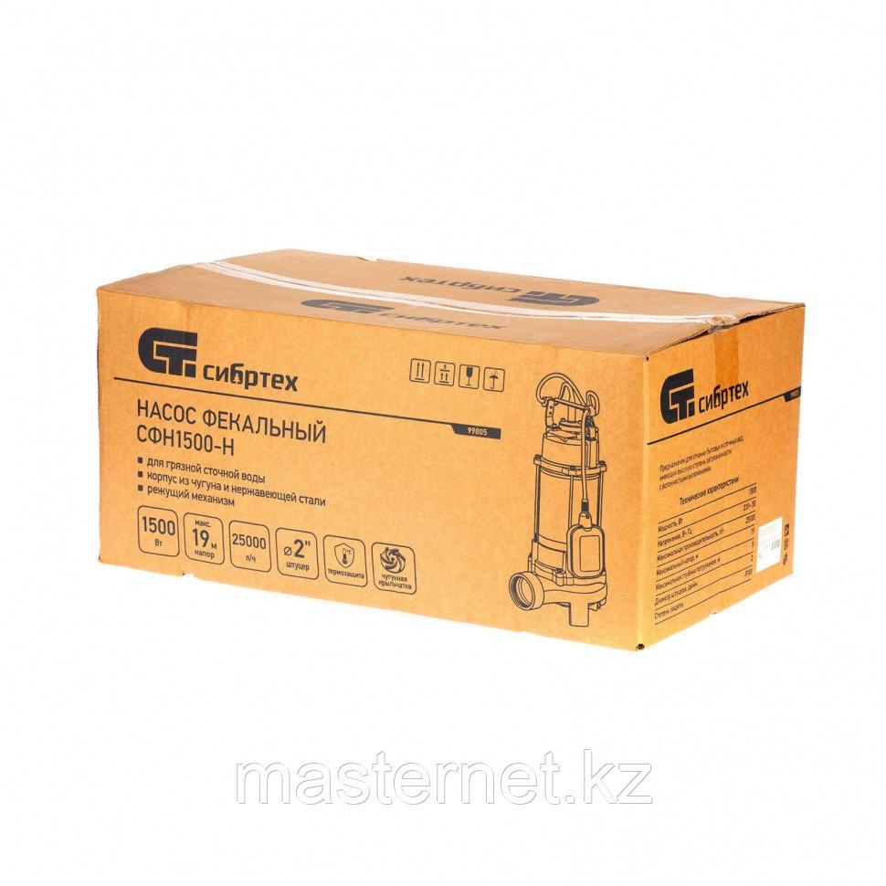 Фекальный насос СФН1500-Н, 1500 Вт, напор 19 м, 25000 л/ч, нож// Сибртех - фото 3