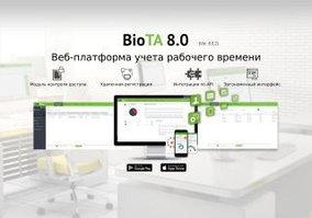Выпуск веб-платформы учета рабочего времени BioTA8.0