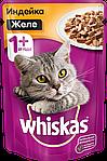 Whiskas c индейкой в желе