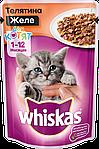 Whiskas c телятиной в желе, для котят