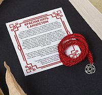 Браслет-оберег  Красная нить  надёжная защита, пентаграмма, цвет серебро,35см