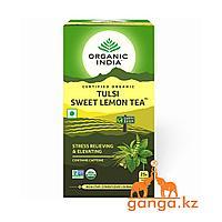 Органический Чай Тулси со сладким Лимоном - подъем сил (Tulsi sweet lemon tea ORGANIC INDIA), 25 пакетиков.