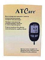 Экспресс-глюкометр AT Care