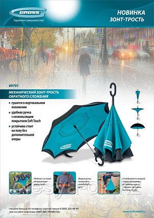 Зонт-трость обратного сложения, GROSS 69701, фото 2