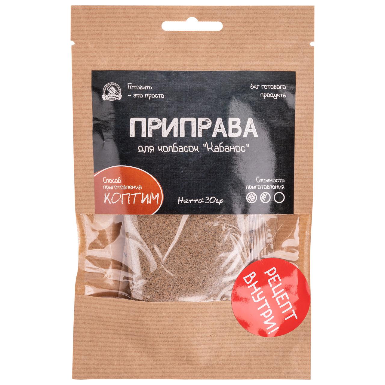 Приправа для колбасок «Кабанос», 30 гр