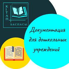 Документация для дошкольных учреждений