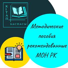 Методические пособия рекомендованные МОН РК