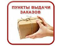 ПУНКТ ВЫДАЧИ ЗАКАЗОВ - САМОВЫВОЗ!