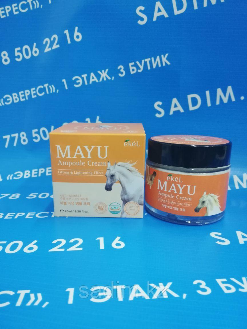 Ekel Mayu Ampoule Cream Lifting & Lightening effect - Подтягивающий и осветляющий крем с лошадиным жиром
