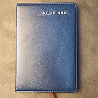 """Ежедневник """"Классика"""" синий, А5, 120 листов"""