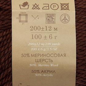 Пряжа 'Мериносовая' 50меринос.шерсть, 50 акрил 200м/100гр (251-Коричневый) - фото 3