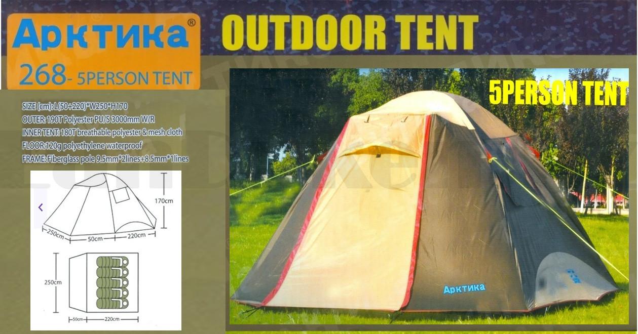 Пятиместная палатка автомат водонепроницаемая двухслойная 250*220*170 см Арктика 268- 5 Person tent - фото 5