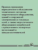 Правила проведения периодического обследования технического состояния энергетического оборудования, зданий...