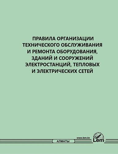 Правила организации технического обслуживания и ремонта оборудования, зданий и сооружений электростанций...