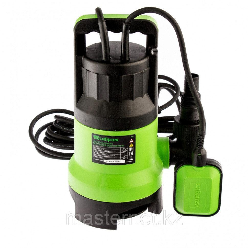 Дренажный насос для грязной воды СДН800-35, 800 Вт, напор 9 м, 13500 л/ч// Сибртех - фото 2