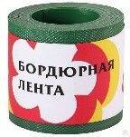 ЛЕНТА БОРДЮРНАЯ АРТ. Б-10/30 0,10Х30