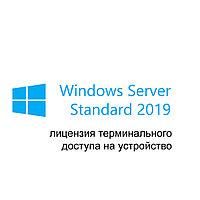 Операционная система Microsoft WinRmtDsktpSrvcsCAL 2019 SNGL OLP NL DvcCAL 6VC-03747 (Windows Server 2019)