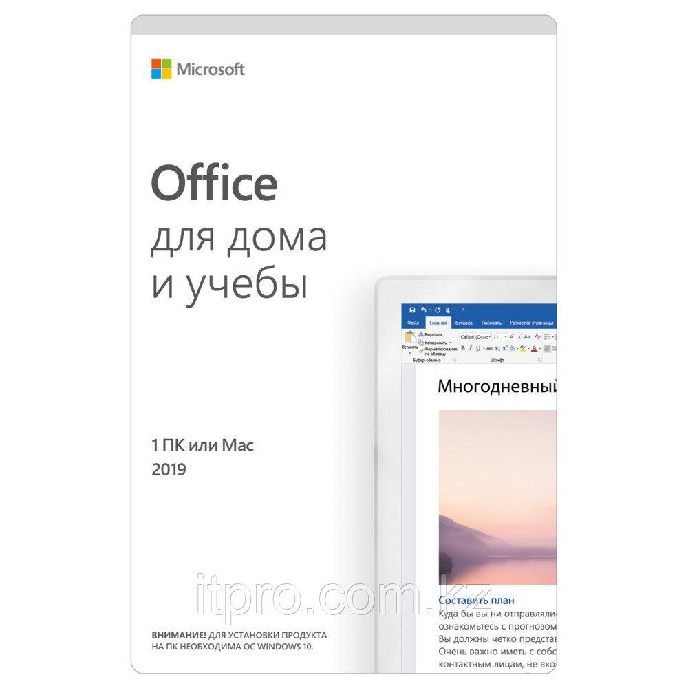 Офисный пакет Microsoft Office для дома и учебы 79G-05031