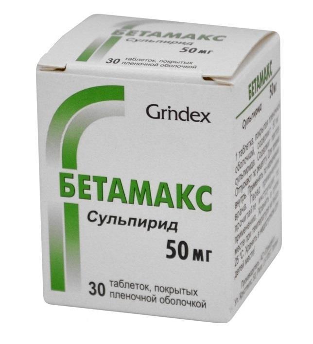 Бетамакс 50мг №30