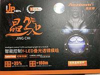 Bi-LED линзы AOZOOM B-008 (комплект)