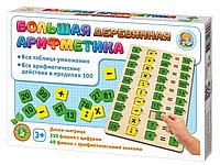 Настольная игра «Большая деревянная Арифметика»