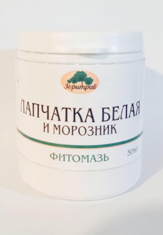 Мазь Лапчатка Белая и Морозник, (заболевания щитовидной железы, зоб, опухоли), 50мл