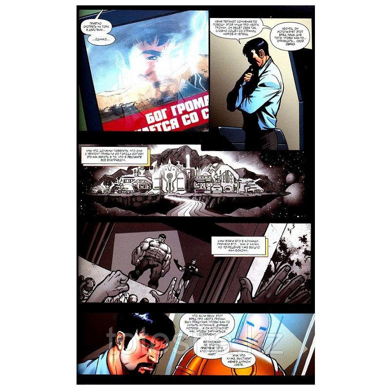 Книга «Мстители. Начало» Дэвид П. - фото 2