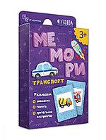 """Игра карточная """"Мемори для малышей.Транспорт"""" (30 карточек 8х12 см)"""