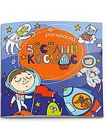Раскраска для детей 51277 Весёлый космос