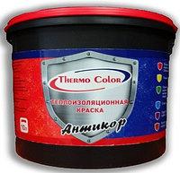 Жидкая теплоизоляция ThermoColor Антикор