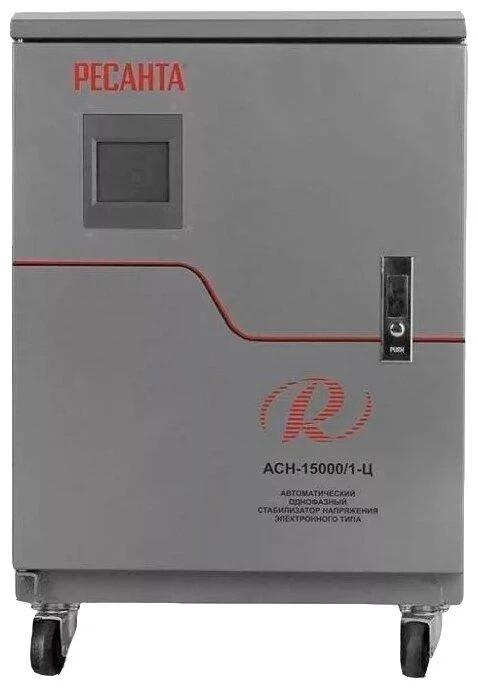 Стабилизатор напряжения Ресанта ACH-15000/1-Ц 15 кВт
