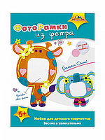 Набор для творчества Фоторамки из фетра С3310-03 Слонёнок и жираф