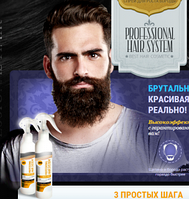 Professional Hair System - спрей для роста бороды