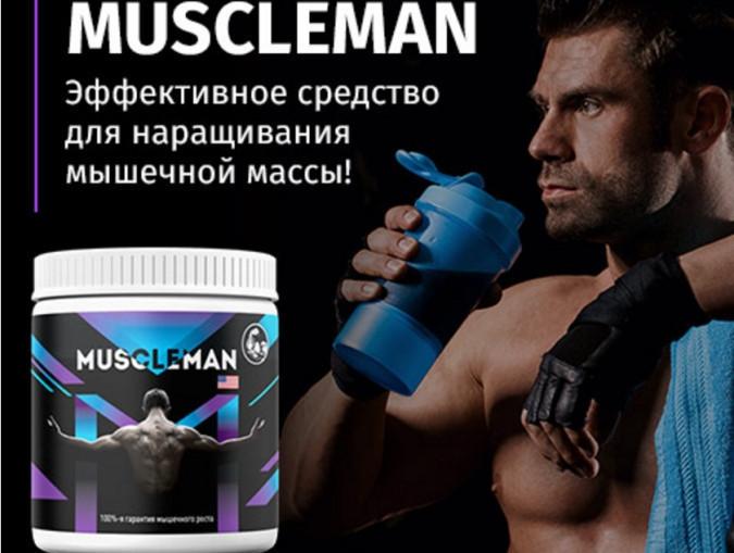 Протеин MUSCLEMAN (Мускулмен) - для роста мышц