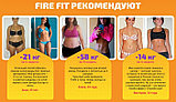 Fire Fit (фаер фит) - капли для похудения, фото 3