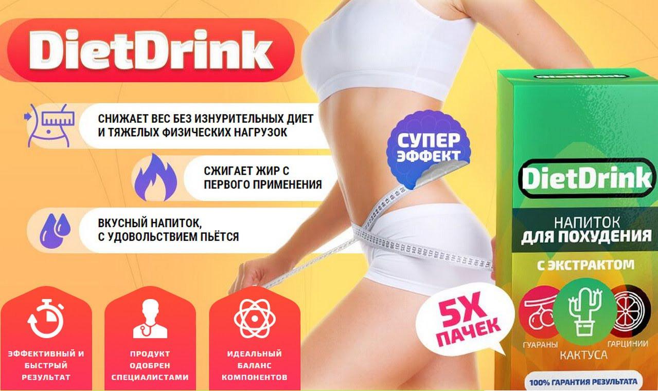 Напиток для похудения Diet Drink!