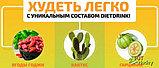 Напиток для похудения Diet Drink!, фото 2