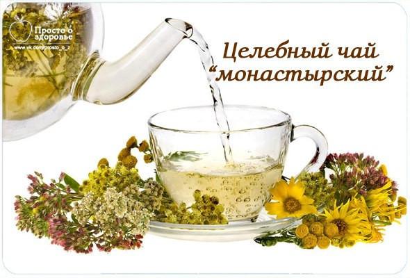 Монастырский чай (сбор) из Белоруссии