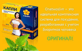 OneTwoSlim (вантуслим) - капли для похудения
