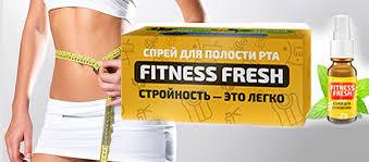 Fitness Fresh (фитнес фреш) - спрей для похудения
