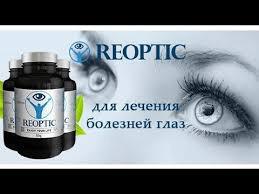 Reoptic (Реоптик) – Средство для глаз
