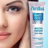 FloraMask (ФлораМаск) - отбеливающая маска для лица, фото 2