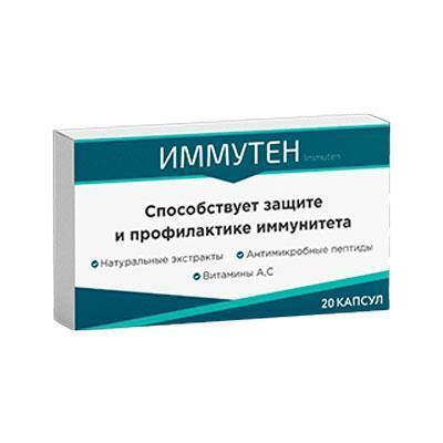 Иммутен - капсулы для повышения иммунитета