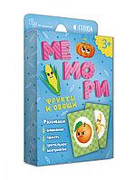 """Игра карточная """"Мемори для малышей. Фрукты и овощи"""" (30 карточек  8х12 см)"""