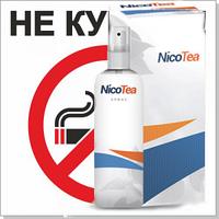 NicoTea Спрей от курения