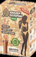 Киллер Калорий - коктейль для похудения