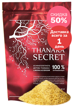 Thanaka Secret (Танака Сикрет) - золотая маска-пудра для кожи лица