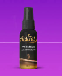 AntiFAT (антифат) - фитнес-масло для жиросжигания