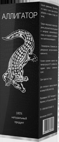 Аллигатор - капли для потенции